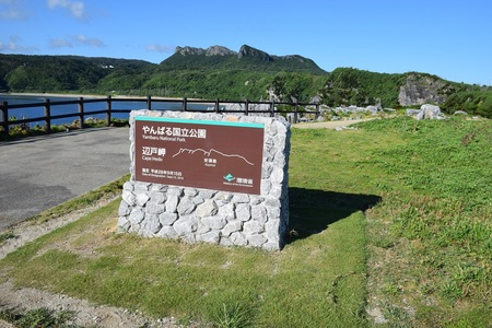 辺戸岬①170715.jpg